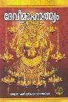 Thumbnail image of Book ദേവീമാഹാത്മ്യം - മലയാളം