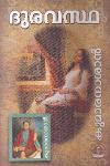 Thumbnail image of Book Duravastha