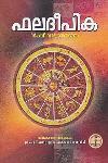Thumbnail image of Book ഫലദീപിക ദീപ്തി വ്യാഖ്യാനസമേതം