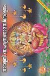 Thumbnail image of Book ഗായത്രി സഹസ്രനാമ സ്തോത്രം - വലിയ അക്ഷരം