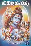 Thumbnail image of Book ഹാലാസ്യ മാഹാത്മ്യം ഗദ്യം