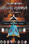 Thumbnail image of Book ഹിന്ദുക്കള് അറിയേണ്ട വഴിപാടു ഗുണങ്ങള്