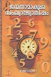 Thumbnail image of Book ജന്മനാമാക്ഷര സംഖ്യാ ജ്യോതിഷം