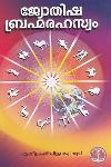 Thumbnail image of Book ജ്യോതിഷ ബ്രഹ്മ രഹസ്യം