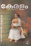 Thumbnail image of Book കേരളം കേരള ചരിത്ര കാവ്യം