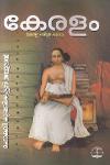 Thumbnail image of Book Keralam Kerala Charitra Kavyam