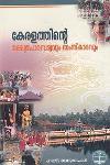 Thumbnail image of Book കേരളത്തിന്റെ ക്ഷേത്രപരമ്പര്യവും സംസ്കാരവും