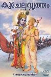 Thumbnail image of Book കുചേലവൃത്തം -വഞ്ചിപ്പാട്ട്-