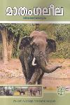 Thumbnail image of Book മാതാംഗലീല