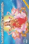 Thumbnail image of Book മഹാലക്ഷ്മീ സഹസ്രനാമസ്തോത്രം - വലിയ അക്ഷരം