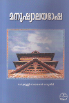Thumbnail image of Book മനുഷ്യാലയഭാഷ