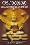 Thumbnail image of Book നാഗാരാധന ഹൈന്ദവ ജീവിതത്തില്