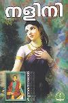 Thumbnail image of Book നളിനി
