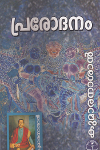 Thumbnail image of Book പ്രരോദനം