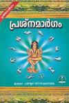 Thumbnail image of Book പ്രശ്നമാര്ഗം ഉത്തരാര്ധം ഭാഗം -2