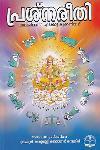 Thumbnail image of Book പ്രശ്നരീതി