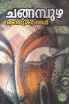 Thumbnail image of Book രക്തപുഷ്പങ്ങള്