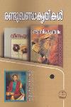 Thumbnail image of Book രണ്ടുഖണ്ഡകൃതികള്