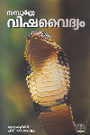 Thumbnail image of Book സമ്പൂര്ണ്ണ വിഷവൈദ്യം
