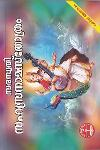 Thumbnail image of Book സരസ്വതി സഹസ്രനാമ സ്തോത്രം വലിയ അക്ഷരം