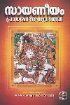 Thumbnail image of Book സായണീയം പ്രായശ്ചിത്ത സുധാനിധി