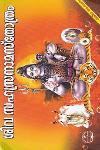 Thumbnail image of Book ശിവ സഹസ്രനാമ സ്തോത്രം - വലിയ അക്ഷരം