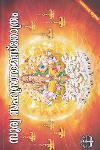 Thumbnail image of Book സൂര്യ സഹസ്രനാമസ്തോത്രം - വലിയ അക്ഷരം