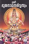 Thumbnail image of Book ശ്രീ ഭൂതനാഥ സാര്വ്വസ്വം
