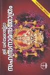 Thumbnail image of Book ശ്രീ ധര്മ്മ ശാസ്താ സഹസ്രനാമസ്തോത്രം - വലിയ അക്ഷരം