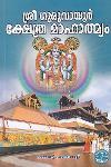 Thumbnail image of Book ശ്രീ ഗുരുവായൂര് ക്ഷേത്ര മാഹാത്മ്യം