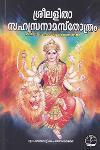 Thumbnail image of Book ശ്രീ ലലിതാ സഹസ്രനാമ സ്തോത്രം രക്തോല്പലം എന്ന ഭാഷാവ്യാഖ്യാനത്തോടു കൂടിയത്