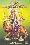 Thumbnail image of Book ശ്രീ ലളിതാസഹസ്രനാമ സ്തോത്രം - ഭാഷാ ഭാഷ്യം