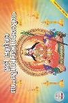 Thumbnail image of Book ശ്രീ ലളിതാ സഹസ്രനാമ സ്തോത്രം - വലിയ അക്ഷരം