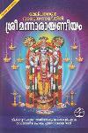 Thumbnail image of Book ശ്രീ മന്നാരായണീയം മേല്പത്തൂര് നാരായണഭട്ടതിരി -വലിയ അക്ഷരം-