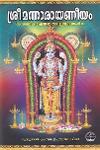 Thumbnail image of Book ശ്രീ മന്നാരായണീയം - സൗഗന്ധികം എന്ന ഭാഷാവ്യാഖ്യാന സഹിതം