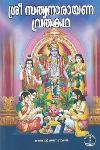 Thumbnail image of Book ശ്രീ സത്യനാരയണ വ്രതകഥ