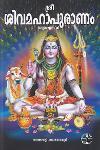 Thumbnail image of Book ശ്രീ ശിവമഹാപുരാണം ഗദ്യസംഗ്രഹം