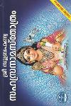 Thumbnail image of Book ശ്രീ സുബ്രഹ്മണ്യ സഹസ്രനാമ സ്തോത്രം - വലിയ അക്ഷരം