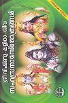 Thumbnail image of Book ശ്രീ വിഷ്ണു ലളിതാ ശിവ സഹസ്രനാമ സ്തോത്രം - വലിയ അക്ഷരം