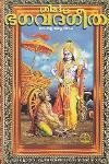 Thumbnail image of Book ശ്രീമദ് ഭഗവദ് ഗീത -സവ്യാഖ്യാനം-