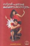 Thumbnail image of Book Sthree PurushaLakshana Sasthram