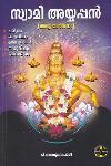 Thumbnail image of Book സ്വാമി അയ്യപ്പൻ - അയ്യപ്പദർശനം -