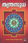 Thumbnail image of Book തന്ത്രസുധ
