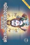 Thumbnail image of Book വേദസാര ശിവസഹസ്രനാമസ്തോത്രം -വലിയ അക്ഷരംഘ്ജ്ഘ്ജ്