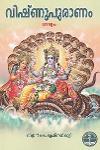 Thumbnail image of Book വിഷ്ണു പുരാണം ഗദ്യം