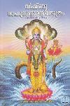 Thumbnail image of Book വിഷ്ണു സഹസ്രനാമ സ്തോത്രം -അര്ത്ഥ സഹിതം-