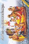 Thumbnail image of Book വിഷ്ണു സഹസ്രനാമ സ്തോത്രം - വലിയ അക്ഷരം