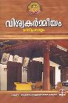 Thumbnail image of Book വിശ്വകര്മ്മീയം - മണിപ്രവാളം