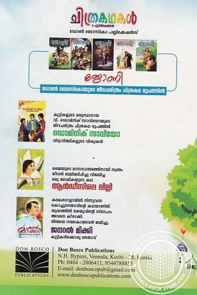 back image of Chitrakathakal