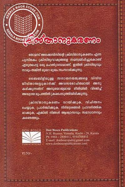 back image of Christhanukaranam